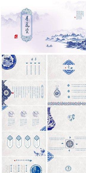 中国风青花瓷PPT模板 淡雅大气 总结计划 演讲汇报 商务通用PPT