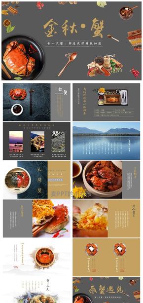 大闸蟹产品宣传品牌推广美食餐饮PPT