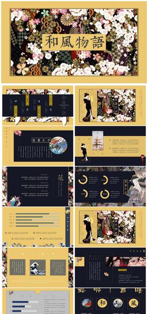 【限时价】和风物语文艺复古图文混排 日式风情旅游宣传介绍计划总结推广PPT