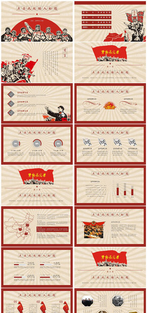 红色岁月劳动节通用模板 节日活动策划营销策略计划总结