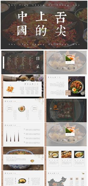 舌尖上的中国文艺复古美食宣传推介相册 中餐画报餐饮推广