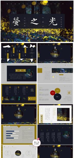 【限时价】萤之光杂志风夏日文艺复古图文混排宣传介绍计划总结推广PPT