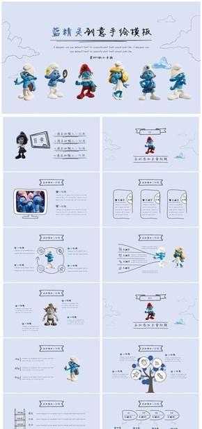 手绘蓝精灵创意模板 儿童节活动策划工作汇报可爱卡通教师课件幼儿成长