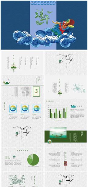 中国风端午节活动策划工作汇报计划总结节日庆典风俗介绍模板
