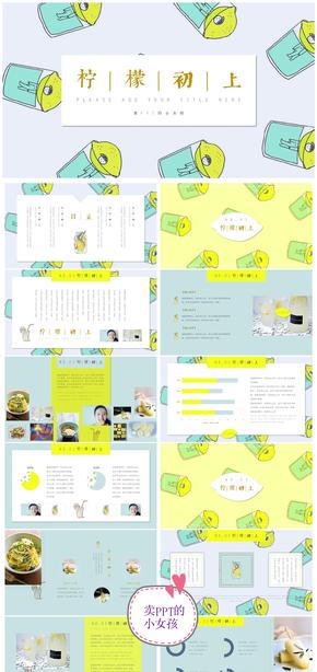 【限时价】柠檬初上清凉初夏杂志风小清新图文混排模板