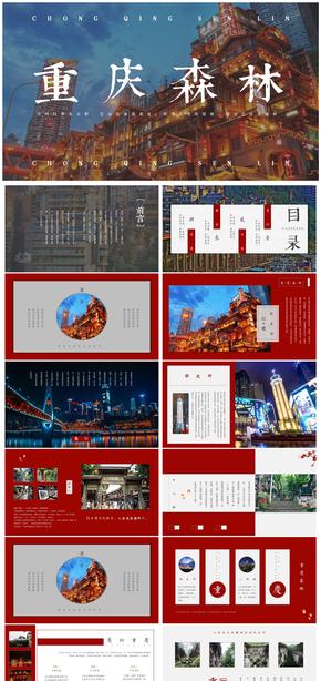【限时价】中国风重庆森林杂志风图文混排模板 画报风旅游宣传推广介绍