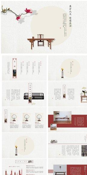 家具家居裝修裝飾模板 高端中式家具室內設計電子相冊