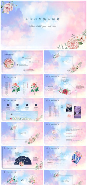 女人如花唯美浪漫韩式通用模板 计划总结工作汇报产品发布