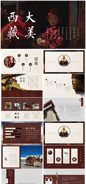 古典大气大美西藏 高端总结汇报旅游宣传推广介绍电子相册