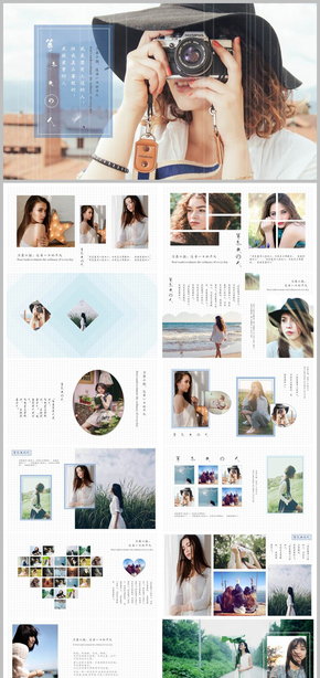 小清新个人写真旅行生日相册日系森林风祝福纪念