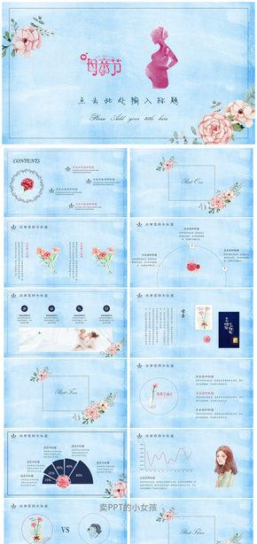 唯美温馨母亲节花卉通用模板 节日宣传营销策划商业计划书主题班会