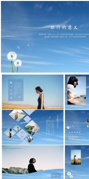 清新唯美蒲公英旅行相册 个人写真成长纪念产品宣传酒店景点介绍