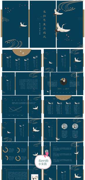 唯美大气仙鹤中国风商务通用模板 演讲推介计划总结汇报介绍