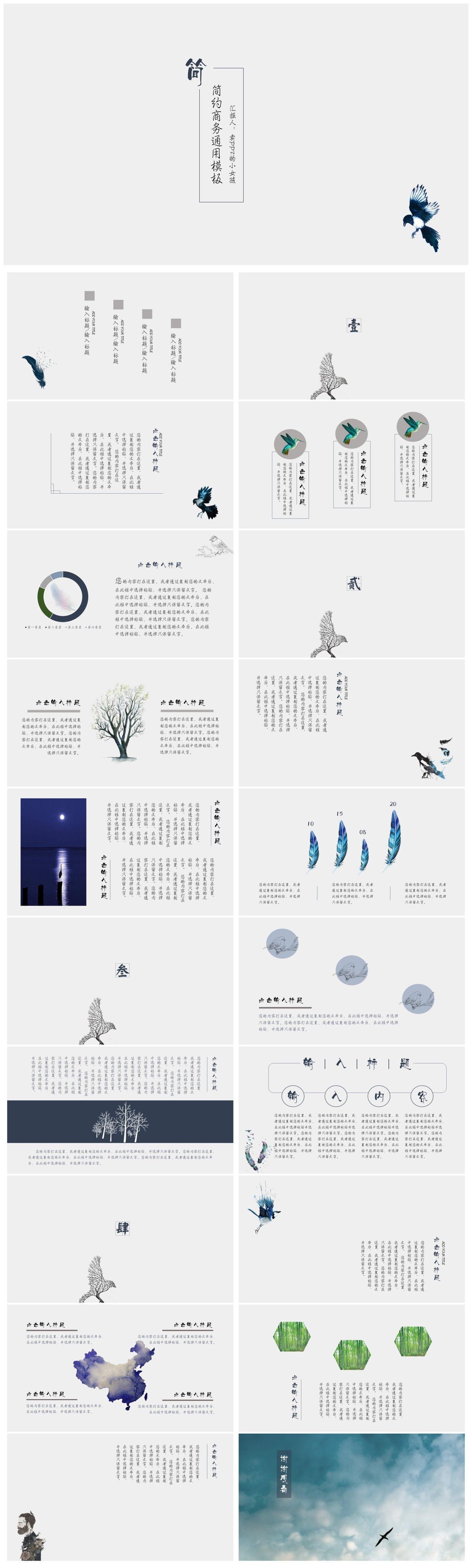"""免费ppt模板【简】简约蓝色小鸟元素通用模板 计划"""""""
