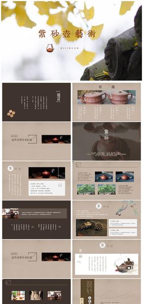 小女孩出品▪匠心中国风紫砂壶艺术通用模板 画册风汇报总结营销策划产品发布商品介绍