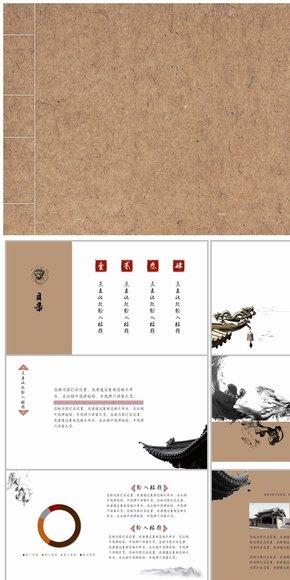 古典大气中国风线装书通用PPT模板 计划总结 工作汇报 年终总结