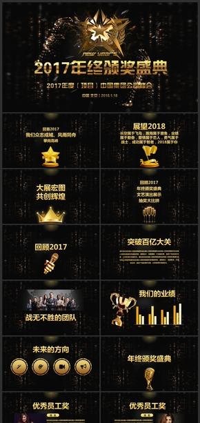 2017年终颁奖盛典