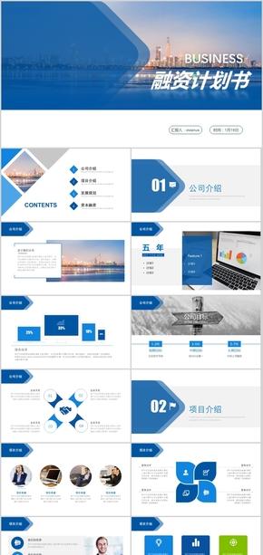 蓝色大气商务融资计划总结报告PPT模板