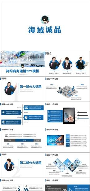 【海域PPT】简约商务通用PPT模板(支持一键换色)