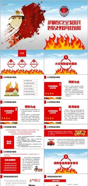 2019消防安全知识普及教育培训模板