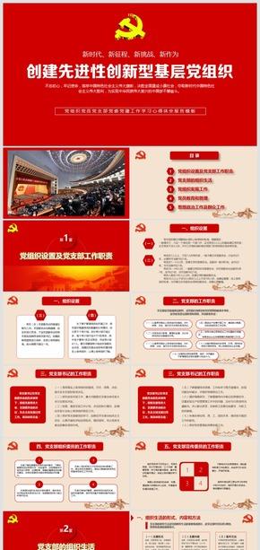 两会-新新时代新征程-基层党建创新工作指南