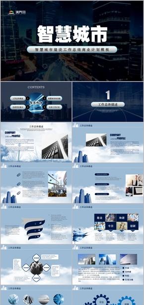 蓝色大气智慧城市建设工作总结模板