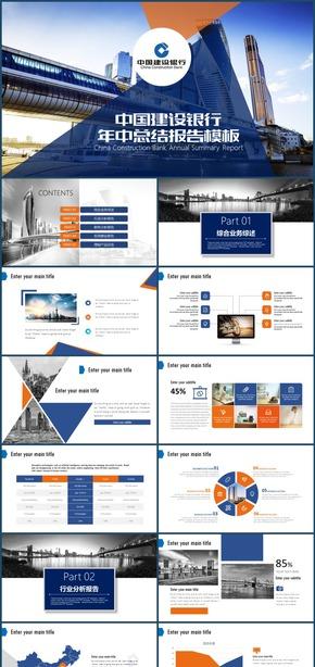 2018中国建设银行年中总结报告模板