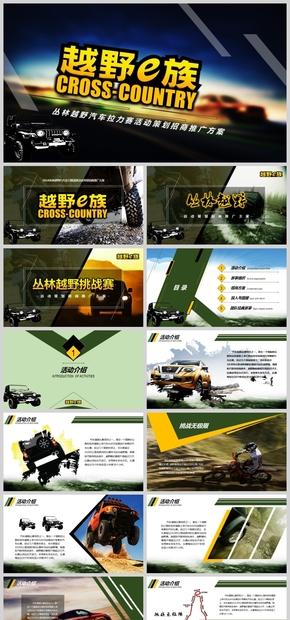 绿色越野e族丛林越野挑战赛活动策划招商推广方案商业计划书动态模板