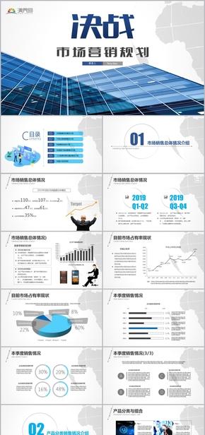 高端簡約市場營銷工作計劃總結報告PPT模板