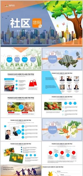 時尚橙藍色簡約社區團購團長運營商業計劃書