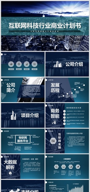 2018互联网科技行业项目招商融资商业计划书模板