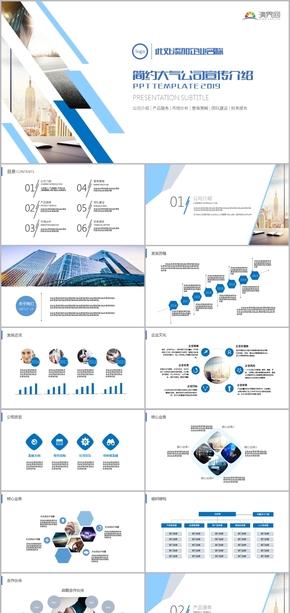 2019藍色簡約高端公司宣傳PPT模板