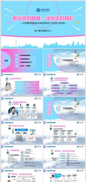 2018靓出你的智慧绽放你的精彩-中国移动电话服务营销策划