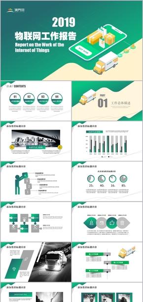 绿色移动物联网工作报告商业计划模板