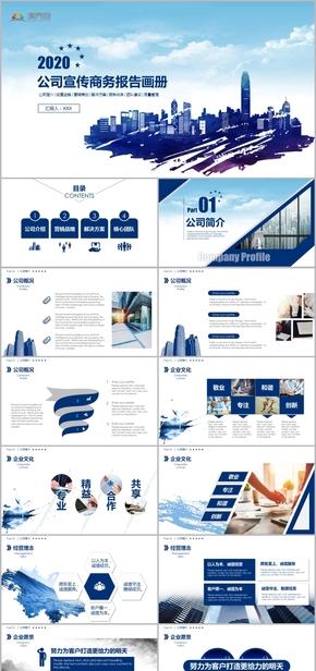 藍色高端大氣商務報告公司宣傳畫冊PPT模板