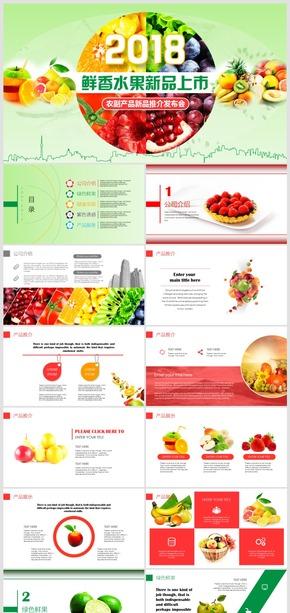 2018多彩生鲜水果新品上市产品推介发布会模板