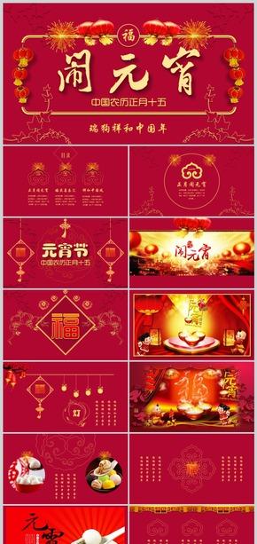 2018中国红节日祝福正月闹元宵婚礼婚恋场景中国风模板