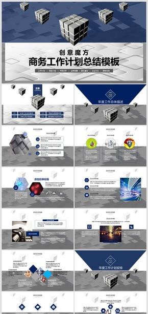2017创意魔方格子商务运营管理总结报告PPT模板