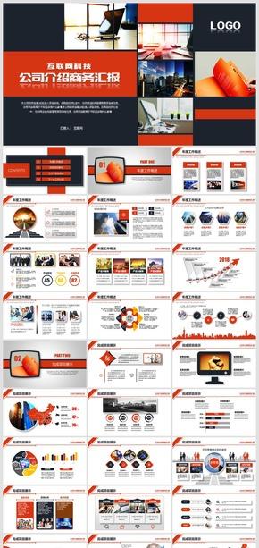 2018橙色经典简约互联网科技企业介绍商业计划书汇报模板