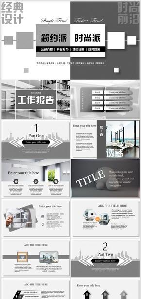 2018时尚简约灰白风公司介绍商务营销产品发布路演模板