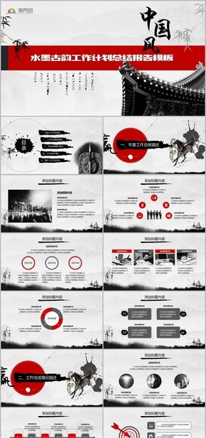 水墨古韻中國風工作計劃總結報告PPT模板