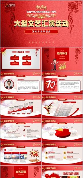 庆祝新中国成立70周年企业单位文艺汇演活动策划案模板