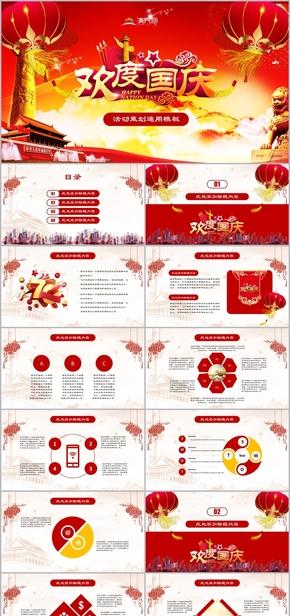 紅色喜慶歡度國慶活動策劃項目執行通用模板
