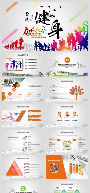 北京奥运会10周年全民健身活动策划总结报告模板