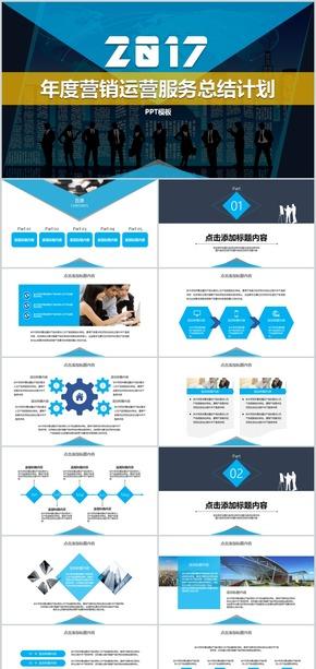 2017企业年度营销运营服务计划总结PPT模板