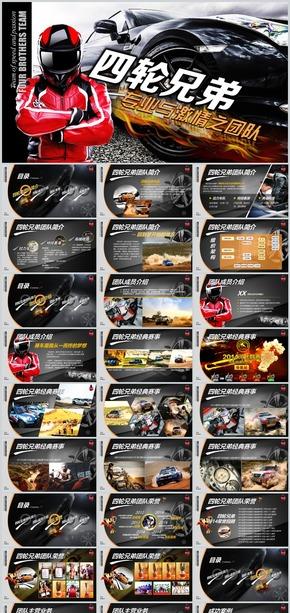 年度汽车越野锦标赛活动策划介绍PPT实战模板