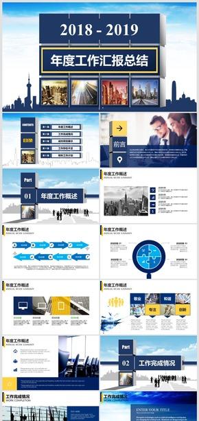 2018简约大气蓝灰昭示牌风格工作总结企业介绍模板