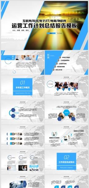 互联网科技电子IT运营工作计划总结报告模板