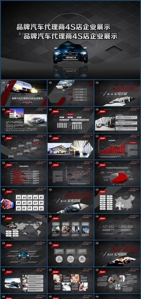 高端品牌汽车代理商4S店企业宣传推广培训展示PPT模板