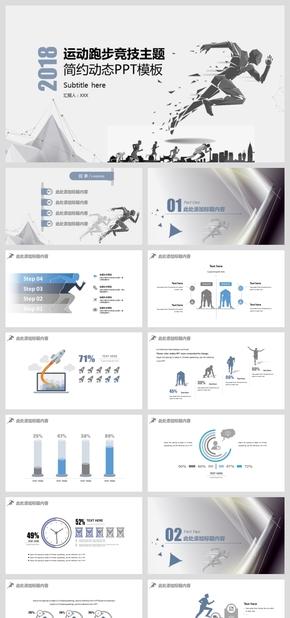 2018运动跑步健身竞技主题工作总结讲话报告动态PPT模板